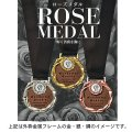 高級メダル ローズメダル VOM12:社内表彰、周年記念、MVPなどにキレイで、豪華な金メダル・銀メダル・銅メダル