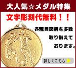 メダル特集