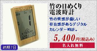 竹の日めくり電波時計