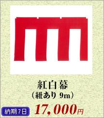 紅白幕(紐あり9m)