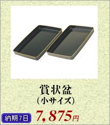 賞状盆(小サイズ)