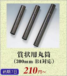 賞状用丸筒(300mm B4対応)