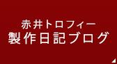 赤いトロフィー 製作日記ブログ