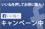 FBキャンペーン