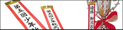 ペナント(文字あり)