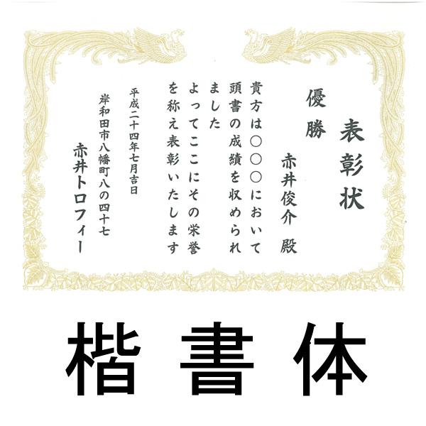 画像3: 賞状:大会、企業表彰、社内表彰にオリジナル文面で、一枚から制作可能な賞状