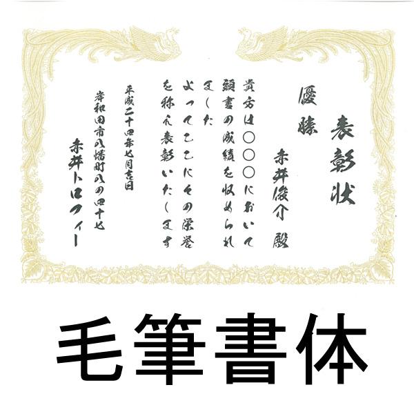 画像1: 賞状:大会、企業表彰、社内表彰にオリジナル文面で、一枚から制作可能な賞状