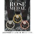高級メダル ローズメダル VOM11:社内表彰、周年記念、MVPなどにキレイで、豪華な金メダル・銀メダル・銅メダル