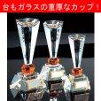 画像1: VC1058 クリスタルカップ  社内表彰・企業表彰・永年勤続表彰・大会用に。高級感あるガラス製トロフィー・クリスタルトロフィー (1)