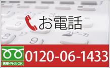 お電話 0120-06-1433