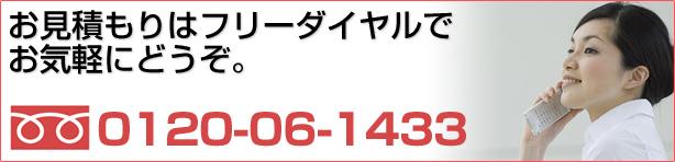 お見積りはフリーダイヤルでお気軽にどうぞ。 フリーダイヤル0120-06-1433
