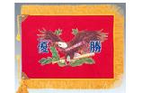 優勝旗(既製品)