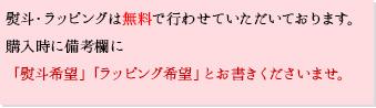熨斗・ラッピングは無料で行わせていただいております。ご購入時に備考欄に「熨斗希望」「ラッピング希望」とお書きくださいませ。