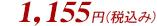 1,155円(税込み)