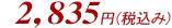 2,835円(税込み)