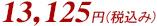 13,125円(税込み)