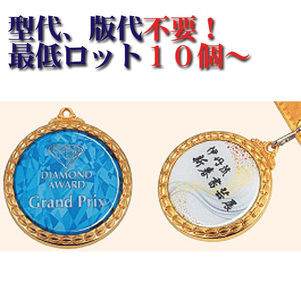 オリジナルメダルMDメダル-B型画像1