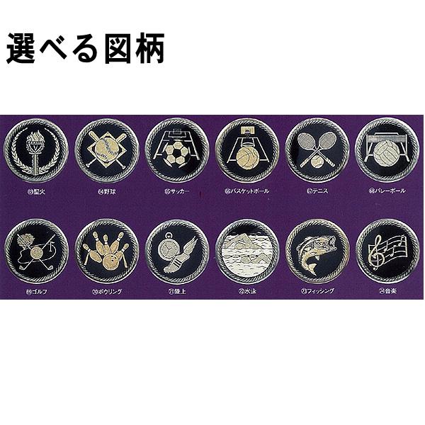 一般メダルMXメダルBセットBKレリーフ画像3