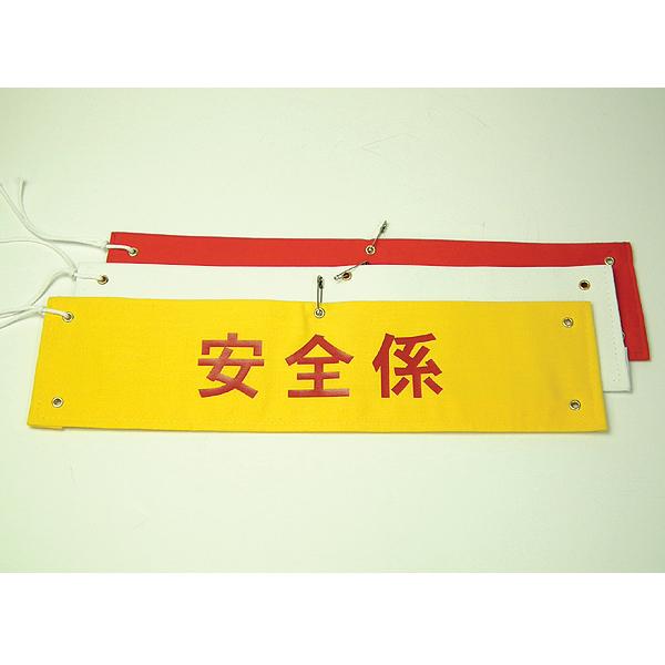 画像1: 布腕章ラバー圧着:布製のしっかりとした腕章。無料で名入れ加工(ラバー圧着)致します