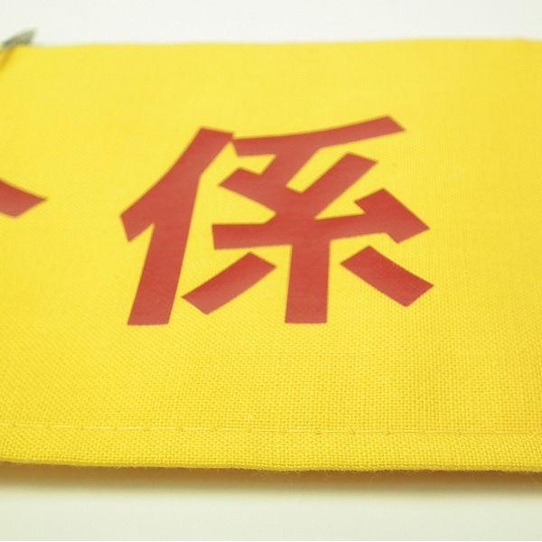 画像2: 布腕章ラバー圧着:布製のしっかりとした腕章。無料で名入れ加工(ラバー圧着)致します