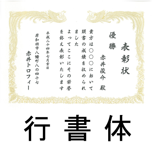 画像2: 賞状:大会、企業表彰、社内表彰にオリジナル文面で、一枚から制作可能な賞状