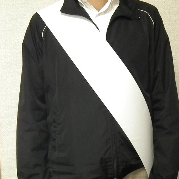 画像2: 名いれタスキ:布製のしっかりとしたタスキに無料で名入れ加工(ラバー圧着)致します。選挙タスキや、各種イベントタスキ