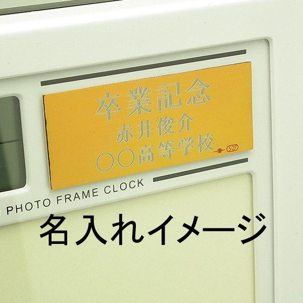 画像2: フォトフレーム電波時計(C8139):卒業記念・退団記念・勇退記念・卒団記念のピッタリの商品