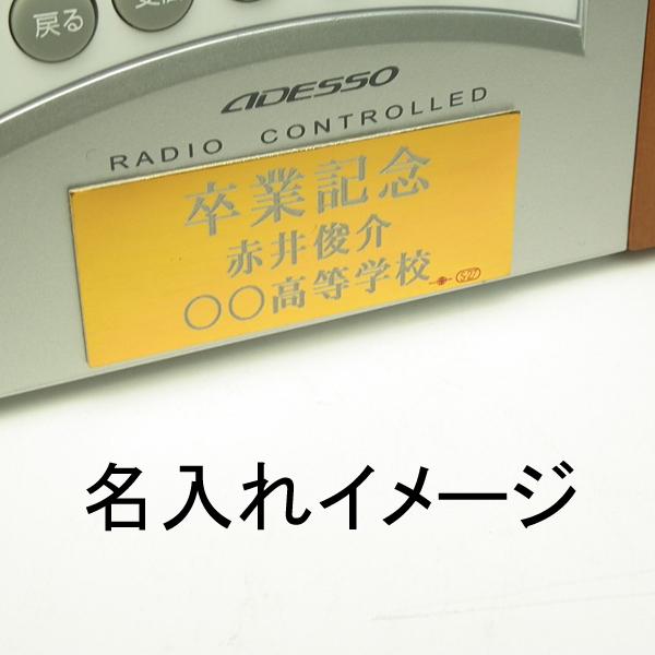 画像2: 電波時計(8627):卒業記念・退団記念・勇退記念・卒団記念のピッタリの商品
