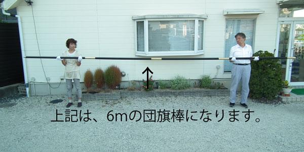 画像4: 団旗棒:応援団旗に仕様する 大きな旗棒