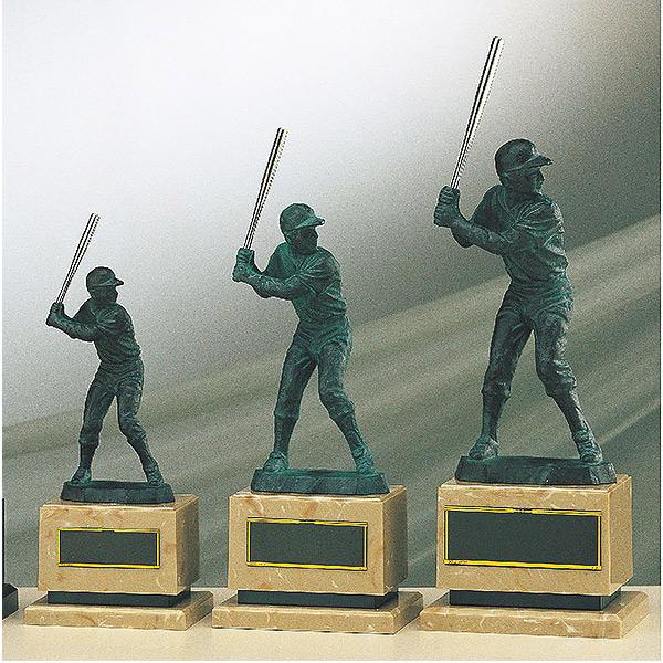 画像1: B-9109:卒業記念・少年野球・野球大会オススメの野球用ブロンズトロフィー