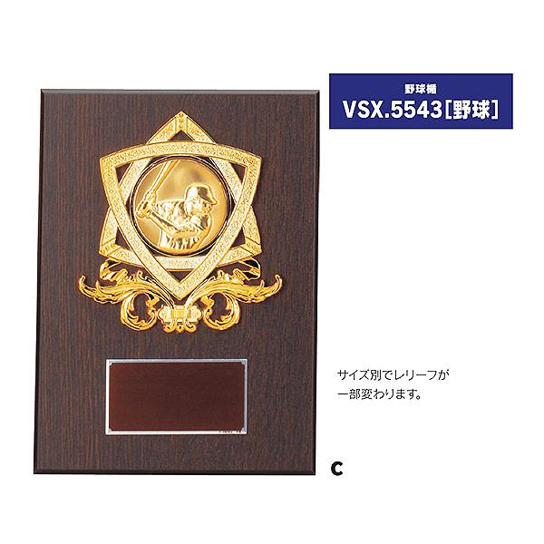 野球楯VSX5543画像