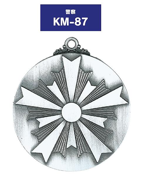 警察メダル KM-86φ60mm (警察用) 画像1