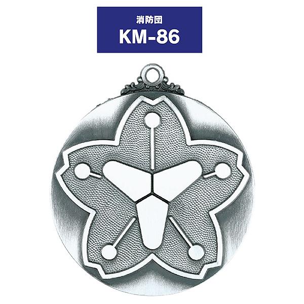 消防団メダル KM-86φ60mm (消防団用) 画像1