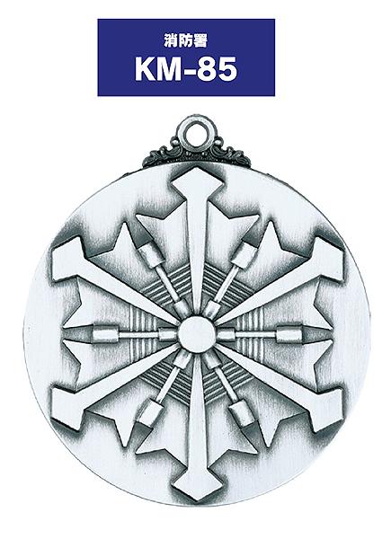 消防署メダル KM-85φ60mm (消防署用) 画像1