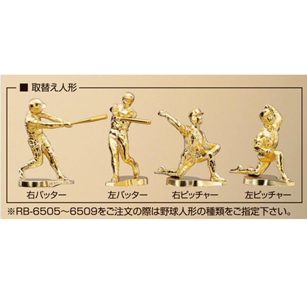 野球ブロンズRB6509取り替え人形画像