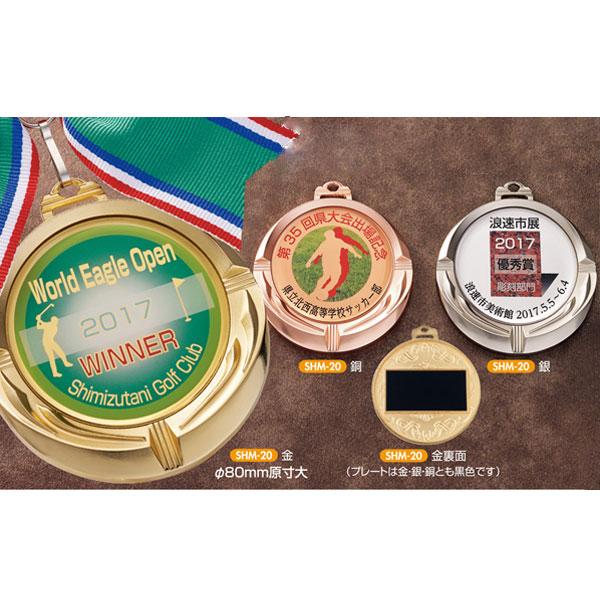 オリジナルメダルSHM-20画像