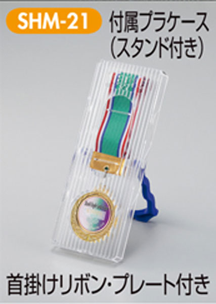 メダルプラケース画像