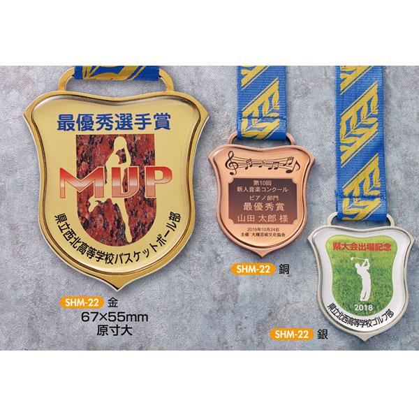 オリジナルメダルSHM22画像