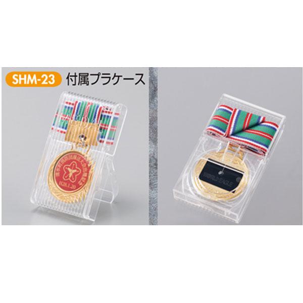 SHM23メダル用プラケース画像