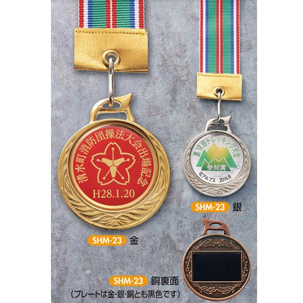 オリジナルメダルSHM23メダル画像