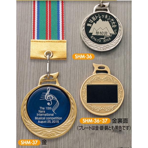 オリジナルメダルSHM-36画像