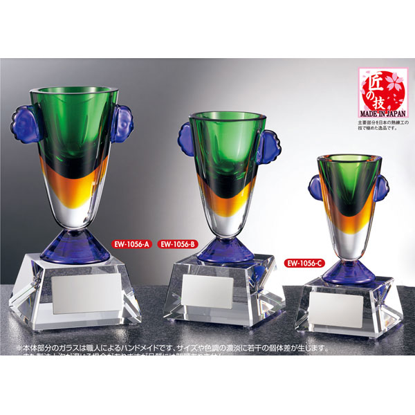 EW1056クリスタルカップの画像