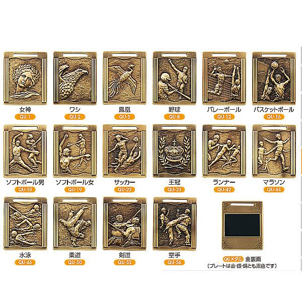 一般メダル QUメダル種類