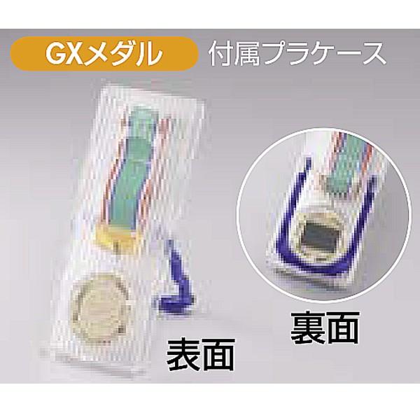 画像4: 一般メダル,ギャラクシーメダルGX (プラケース・リボン付) 60mm