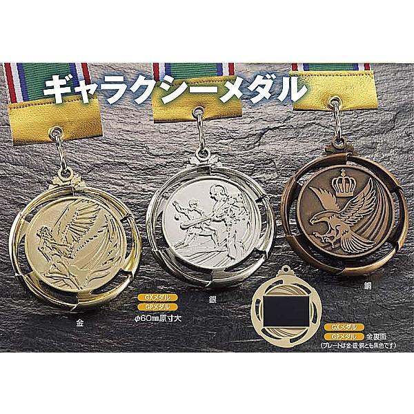 画像2: 一般メダル,ギャラクシーメダルGX (プラケース・リボン付) 60mm