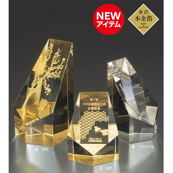 画像1: 金箔+2Dレーザー加工 VOT233:コンテスト・認定書・周年記念・表彰用品にオススメ 2D加工表彰楯