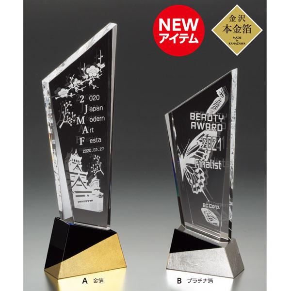 画像1: 金箔+2Dレーザー加工 VOT232:コンテスト・認定書・周年記念・表彰用品にオススメ 2D加工表彰楯