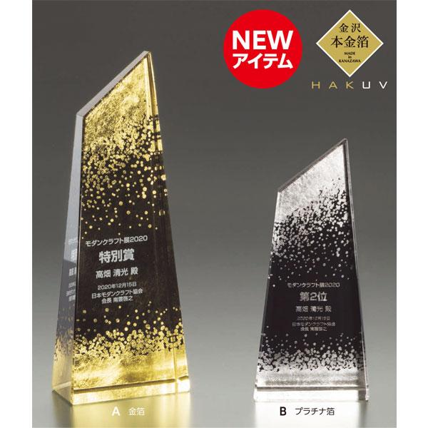 画像1: 表彰楯 金箔+ファインカラーDP VOT210箔舞:企業表彰・コンテスト・認定書・周年記念・表彰用品にハイセンスで、おしゃれな表彰楯