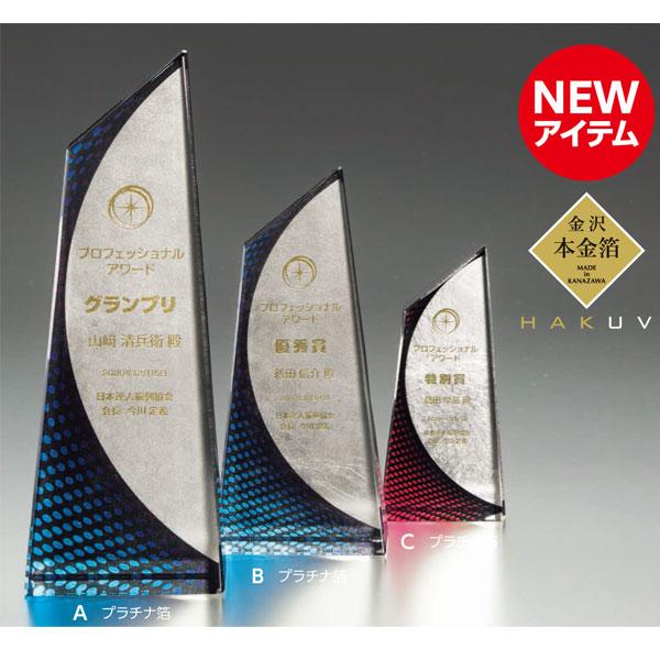 画像2: 表彰楯 金箔+ファインカラーDP VOT210箔月:企業表彰・コンテスト・認定書・周年記念・表彰用品にハイセンスで、おしゃれな表彰楯