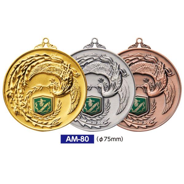 画像1: AM80メダルのVマーク付き-C型 φ75mmメダル プラケース入り V形リボン付 :大会の記念に1個から販売、金メダル・銀メダル・銅メダル、選べるレリーフがついた優勝メダル
